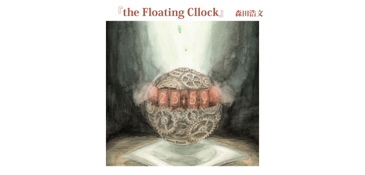 『the Floating Cllock』