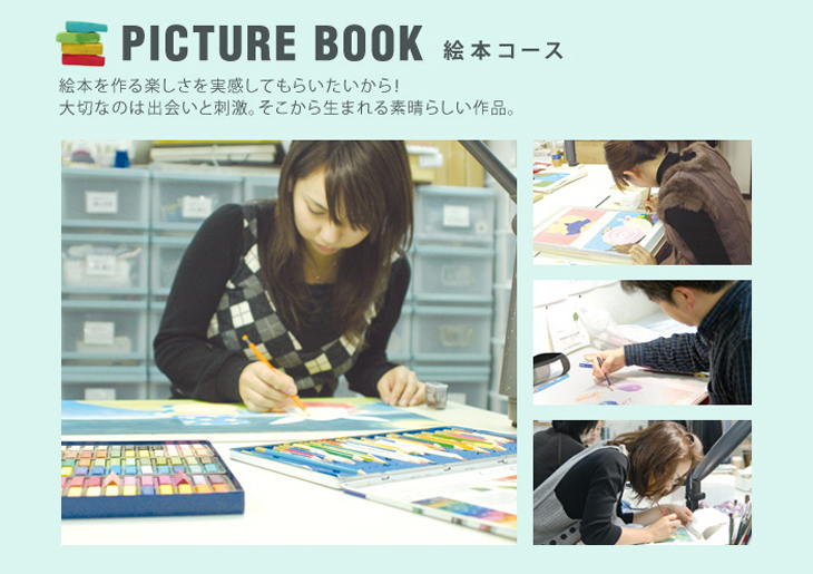 PICTURE BOOK 絵本コース
